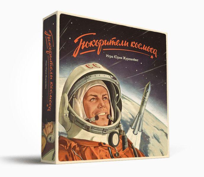 Space Explorers Game Box