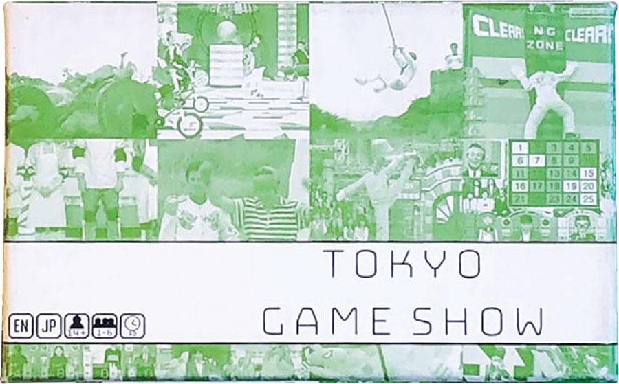 Tokyo Series: Game Show