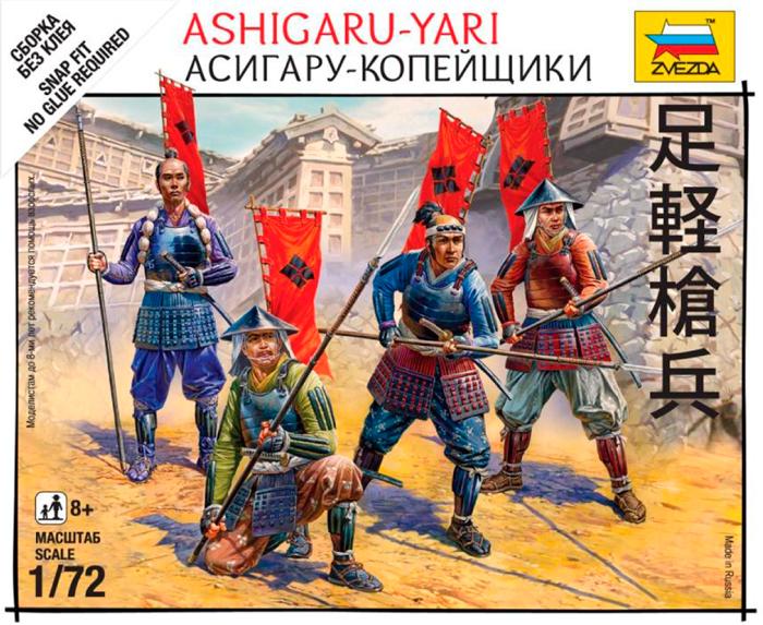Ashigaru-yari Box Front