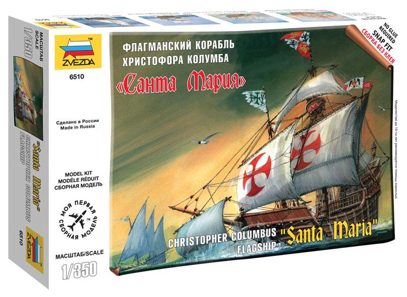 The Ships: Santa Maria Box Front